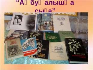 """""""Аҡбуҙ алышҡа сыға"""""""