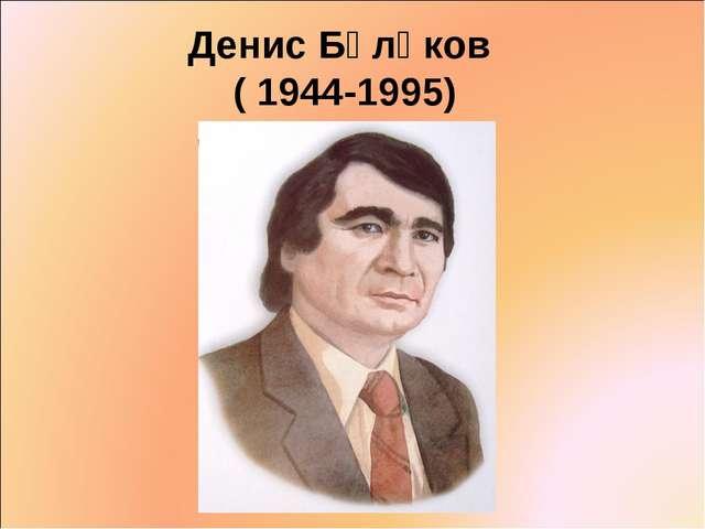 Денис Бүләков ( 1944-1995)