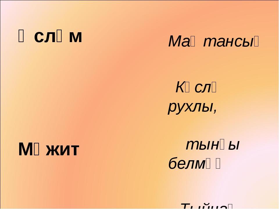 Әсләм Мәжит Фәғилә Маҡтансыҡ Көслө рухлы, тынғы белмәҫ Тыйнаҡ
