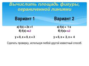 Вычислить площадь фигуры, ограниченной линиями Вариант 1 Вариант 2 а)f(x) = 2