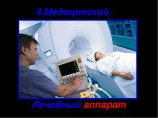 4.Медецинский. Лечебный аппарат