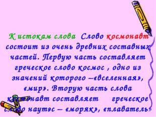 К истокам слова Слово космонавт состоит из очень древних составных частей. П