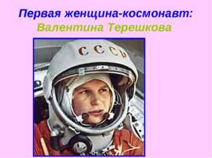 Первая женщина-космонавт: Валентина Терешкова