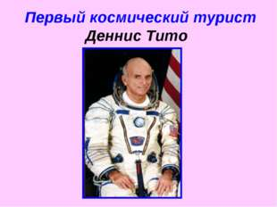 Первый космический турист Деннис Тито