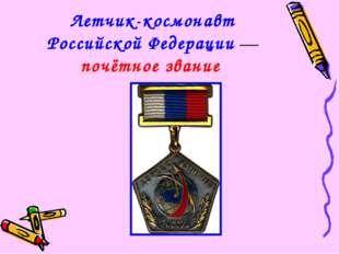 Летчик-космонавт Российской Федерации — почётное звание