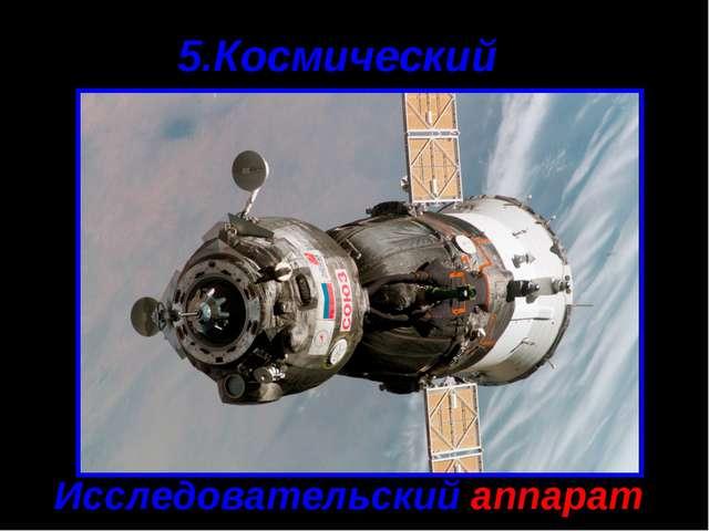 5.Космический Исследовательский аппарат