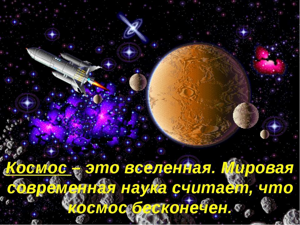 Космос – это вселенная. Мировая современная наука считает, что космос бесконе...