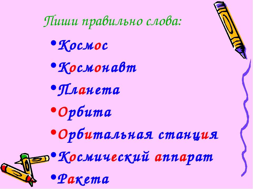 Пиши правильно слова: Космос Космонавт Планета Орбита Орбитальная станция Кос...