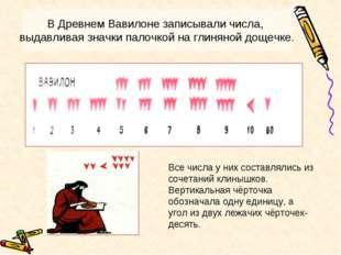 Все числа у них составлялись из сочетаний клинышков. Вертикальная чёрточка об