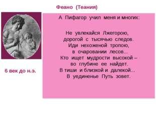 Феано (Теания) Феано – ученица и жена древнегреческого философа, великого мат