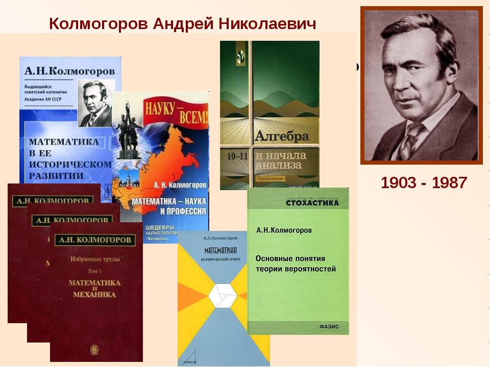 Колмогоров Андрей Николаевич Доктор физико-математических наук, профессор Мос...