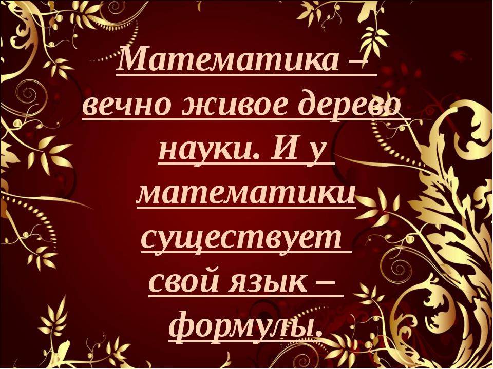 Математика – вечно живое дерево науки. И у математики существует свой язык –...