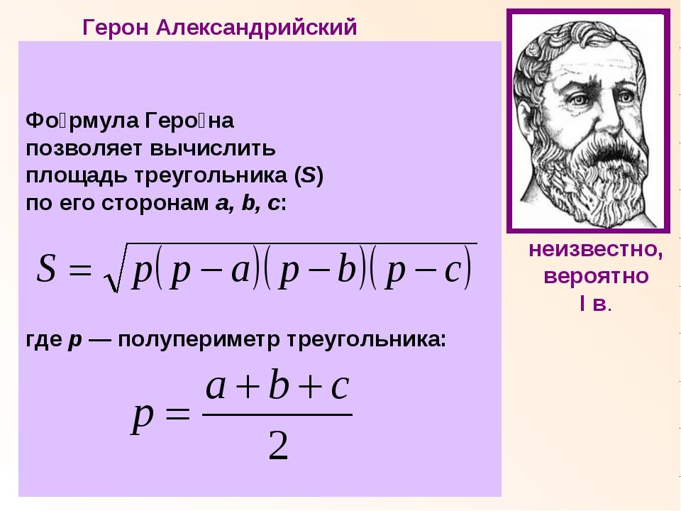 Герон Александрийский Древнегреческий ученый, математик, физик, механик, изоб...