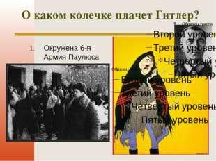 О каком колечке плачет Гитлер? Окружена 6-я Армия Паулюса Советские войска пр