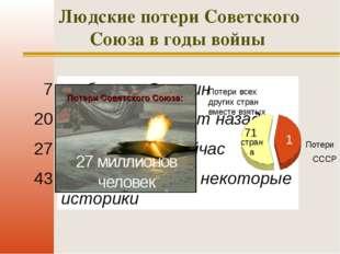 Людские потери Советского Союза в годы войны 7 миллионов 20 миллионов 27 милл