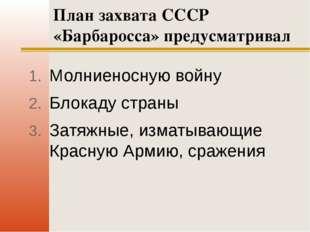 План захвата СССР «Барбаросса» предусматривал Молниеносную войну Блокаду стра