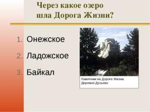 Через какое озеро шла Дорога Жизни? Онежское Ладожское Байкал Памятник на Дор