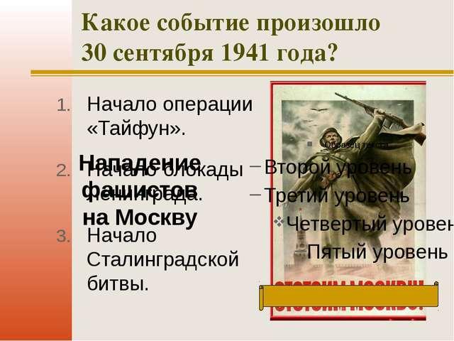 Какое событие произошло 30 сентября 1941 года? Начало операции «Тайфун». Нача...