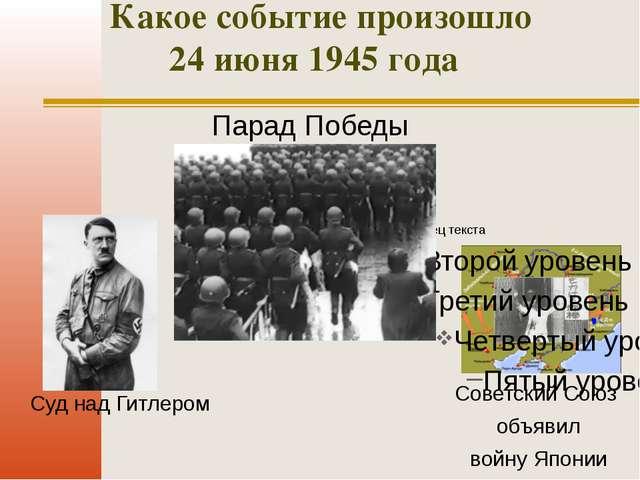 Какое событие произошло 24 июня 1945 года Советский Союз объявил войну Японии...