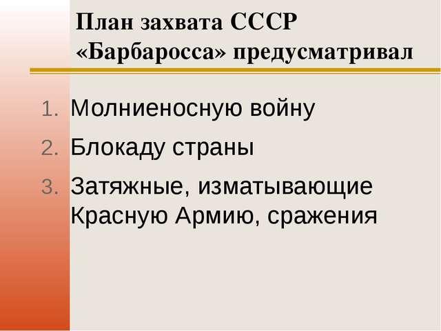 План захвата СССР «Барбаросса» предусматривал Молниеносную войну Блокаду стра...