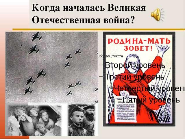 Когда началась Великая Отечественная война?