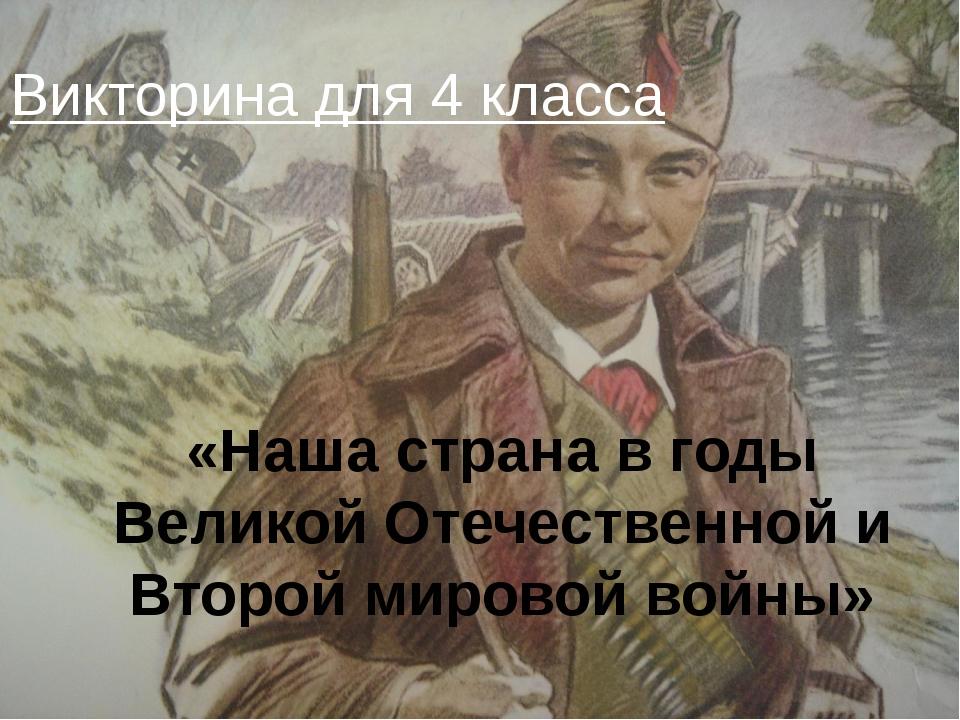 «Наша страна в годы Великой Отечественной и Второй мировой войны» Викторина д...