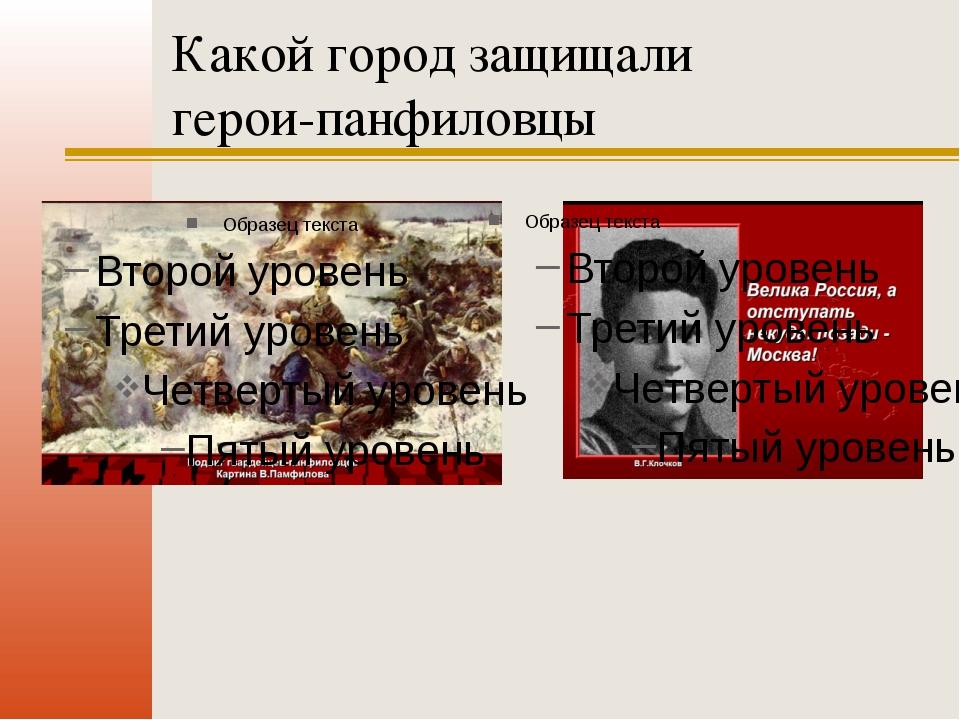 Какой город защищали герои-панфиловцы Москву Сталинград Брест Ленинград
