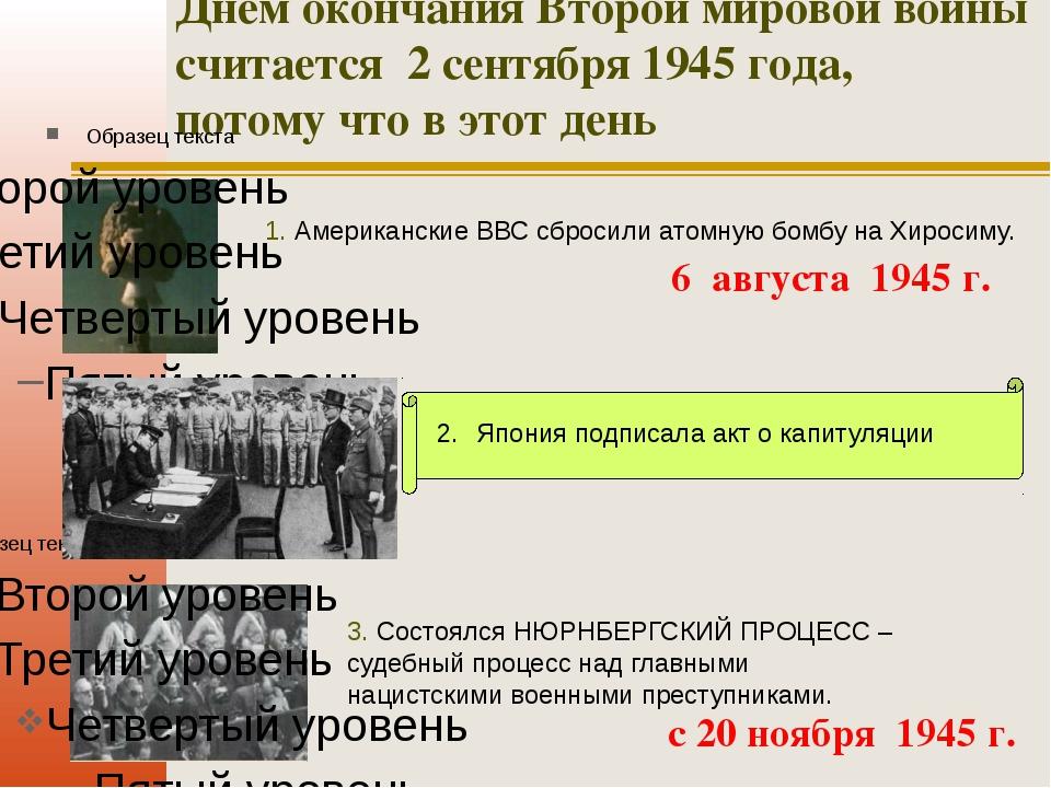 Днём окончания Второй мировой войны считается 2 сентября 1945 года, потому ч...
