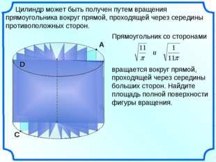 С В Цилиндр может быть получен путем вращения прямоугольника вокруг прямой, п