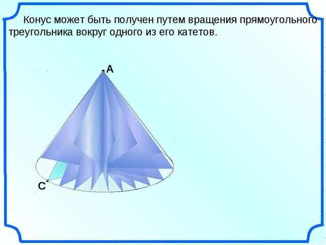 С В Конус может быть получен путем вращения прямоугольного треугольника вокру...