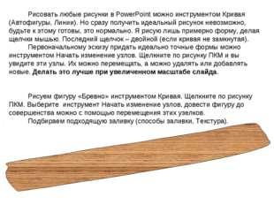 Рисовать любые рисунки в PowerPoint можно инструментом Кривая (Автофигуры, Л