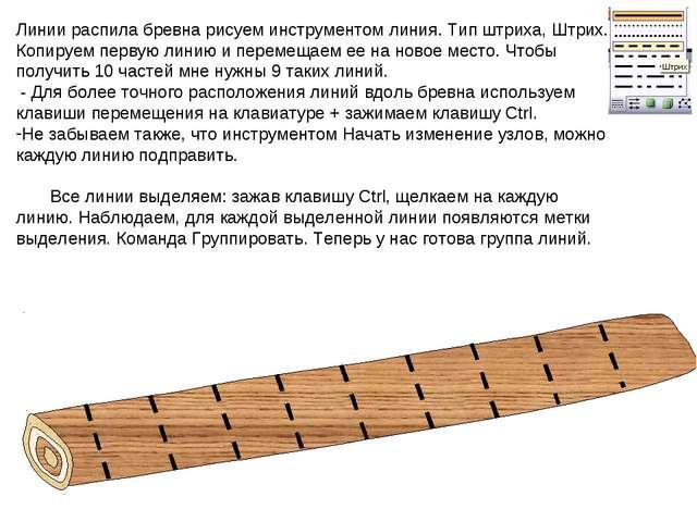 Линии распила бревна рисуем инструментом линия. Тип штриха, Штрих. Копируем п...
