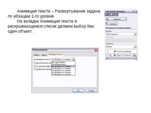 Анимация текста – Развертывание задана по абзацам 1-го уровня. На вкладке Ан