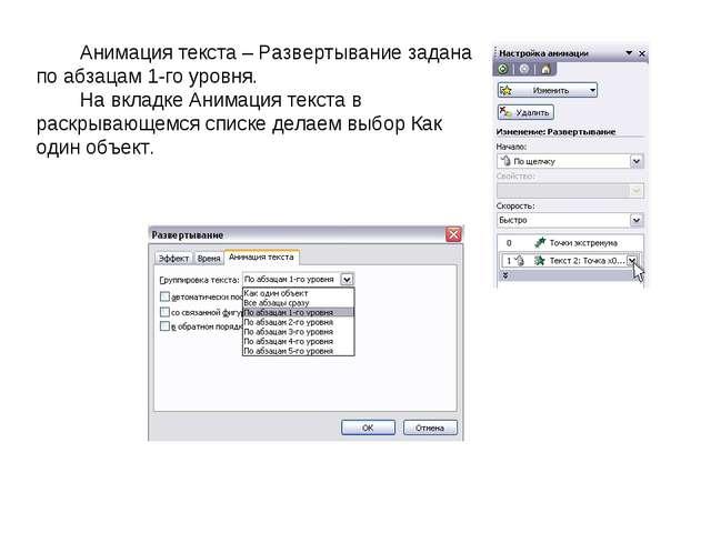 Анимация текста – Развертывание задана по абзацам 1-го уровня. На вкладке Ан...