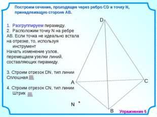 Разгруппируем пирамиду. Расположим точку N на ребре АВ. Если точка не идеальн