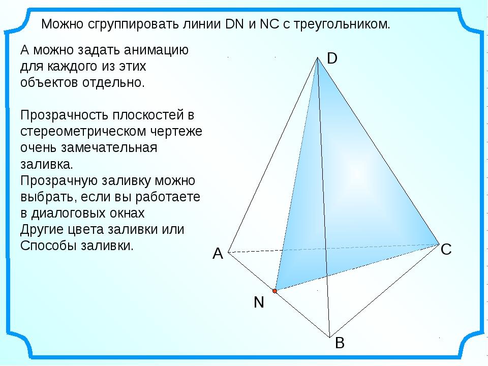 А В С D N Можно сгруппировать линии DN и NC с треугольником. А можно задать а...