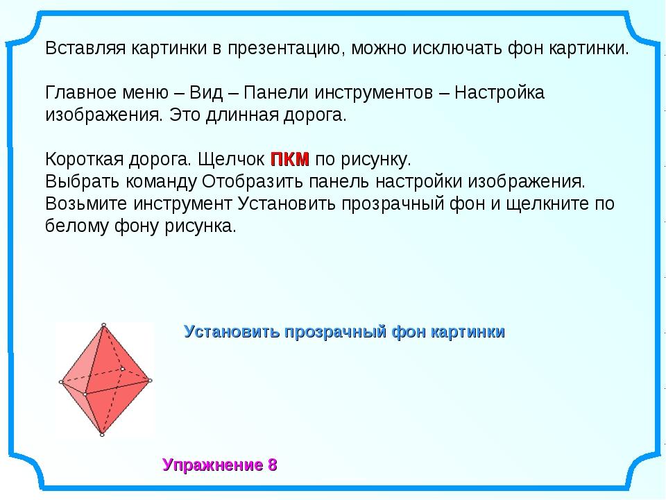 Вставляя картинки в презентацию, можно исключать фон картинки. Главное меню –...