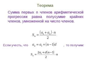 Теорема Сумма первых n членов арифметической прогрессии равна полусумме край