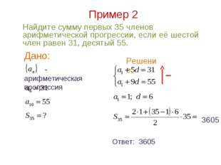 Пример 2 Найдите сумму первых 35 членов арифметической прогрессии, если её ш