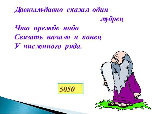 Давным-давно сказал один мудрец Что прежде надо Связать начало и конец У числ...