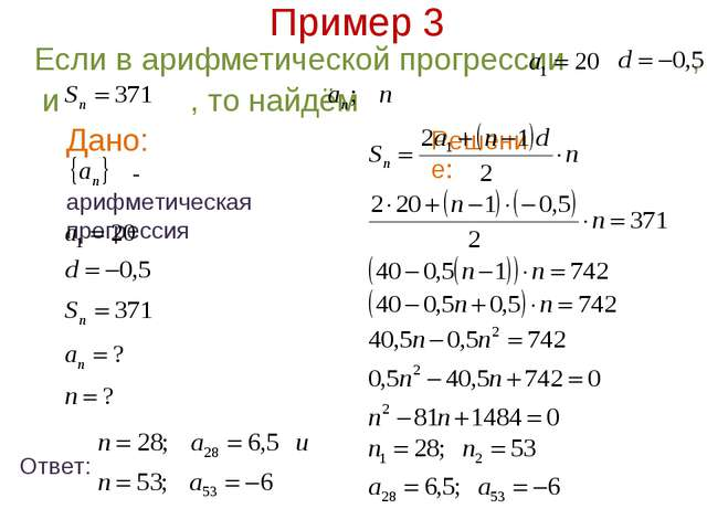 Пример 3 Если в арифметической прогрессии , и , то найдём Дано: Решение:...