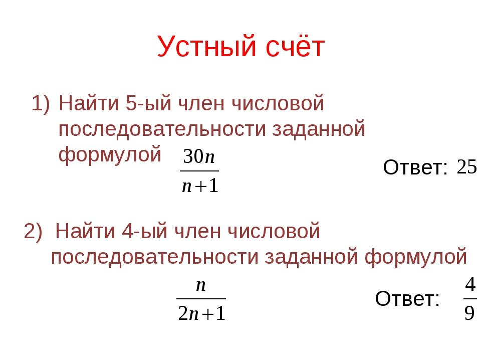 Устный счёт Найти 5-ый член числовой последовательности заданной формулой Отв...