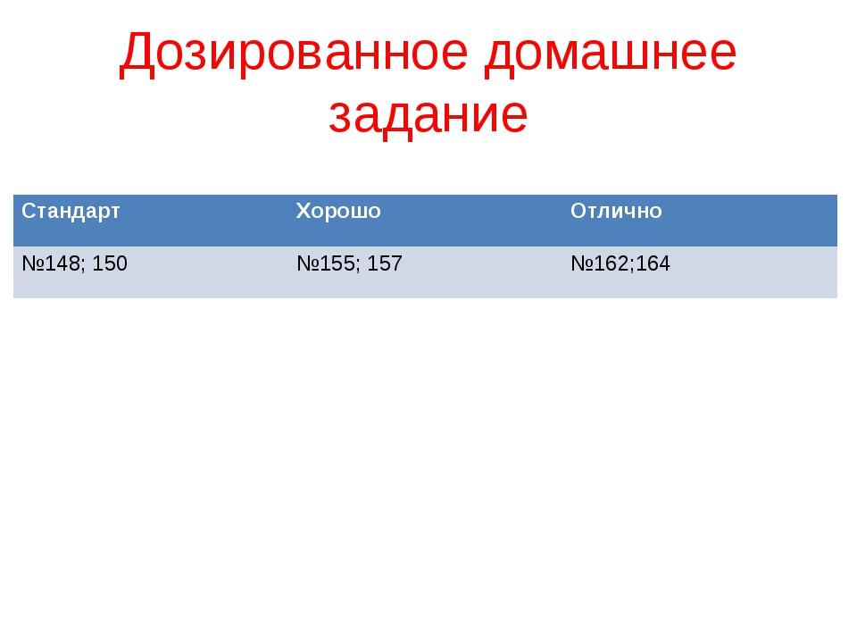 Дозированное домашнее задание СтандартХорошоОтлично №148; 150№155; 157№16...