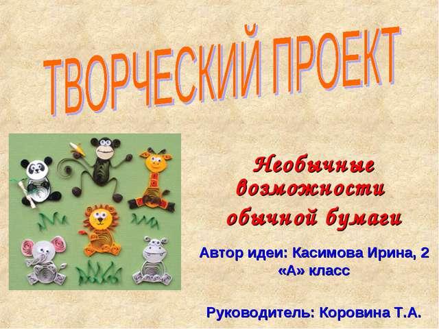 Необычные возможности обычной бумаги Автор идеи: Касимова Ирина, 2 «А» класс...