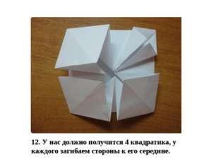 12. У нас должно получится 4 квадратика, у каждого загибаем стороны к его сер