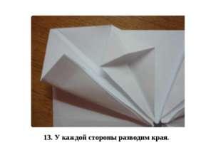 13. У каждой стороны разводим края.