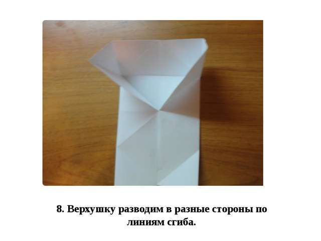 8. Верхушку разводим в разные стороны по линиям сгиба.