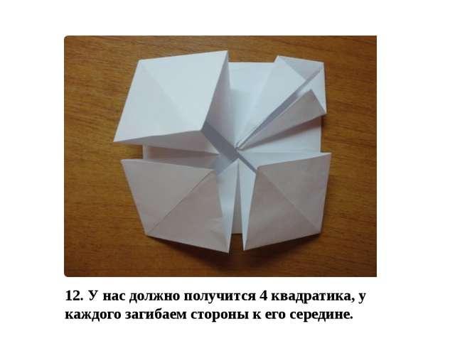 12. У нас должно получится 4 квадратика, у каждого загибаем стороны к его сер...