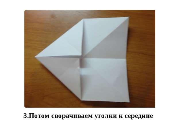 3.Потом сворачиваем уголки к середине