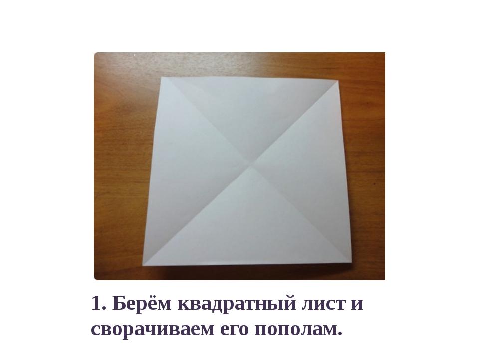 1. Берём квадратный лист и сворачиваем его пополам.